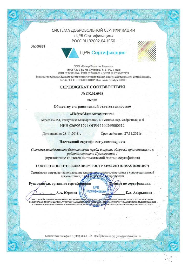 Сертификат соответствия системы менеджмента безопасности труда и охраны здоровья
